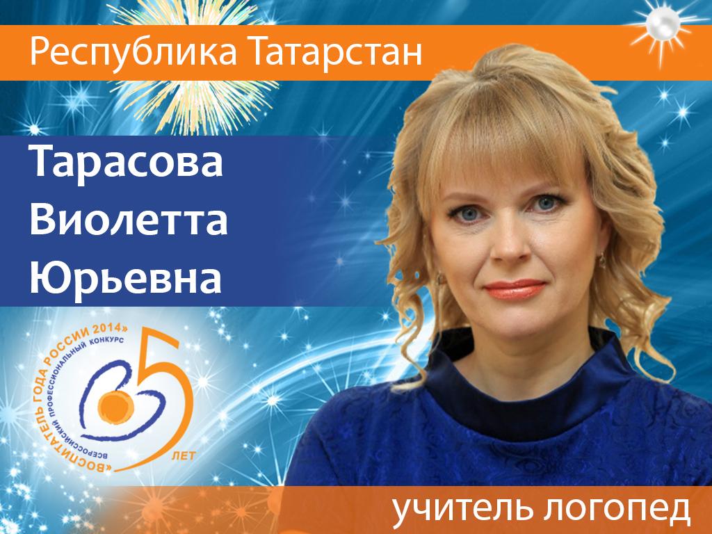 52 Татарстан